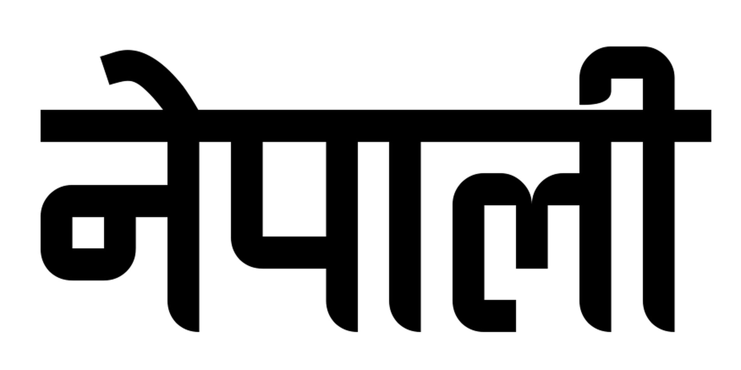 Nepali Test Course